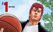 《灌篮高手》新版漫画首卷封面 樱木手拿篮球气势足