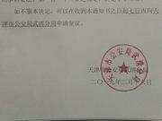 周洋父亲告权健及束昱辉天津公安不立案:无犯罪事实