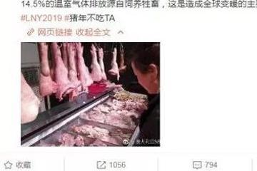西方人太搞笑!竟呼吁中国少吃猪肉保护地球!