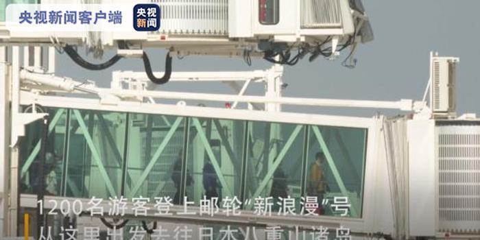 国内最大国际邮轮母港17日开港 部分国际航线免签