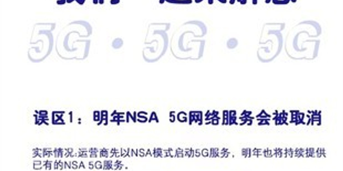 NSA手机不能买?我们可能对5G技术有些误解
