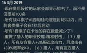 刀塔自走棋3月16日更新:猎人BUFF大调整赌狗流被削弱