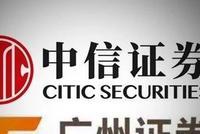 中信证券收购广州证券遭问询 关注失败风险等八问题