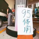 """台湾""""中油"""":对问题汽油完整理赔 从源头严控"""