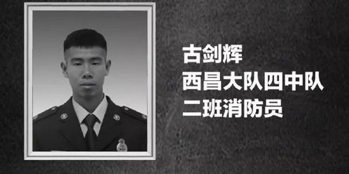 江西赣州籍烈士古剑辉回家了 现场万人泪奔