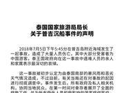 泰国国家旅游局:将加强所有中国游客在泰安全管理