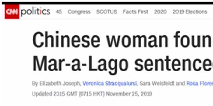 闯特朗普庄园的中国女子获刑8个月 更多细节披露