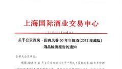 西凤被曝曾称塑化剂超标年份酒可涨至3千元 结果破发