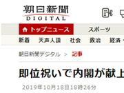 """日本内阁送天皇即位礼命名为""""翔"""" 意为""""和平与希望"""""""
