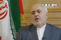 伊朗否认参与袭击沙特石油设施