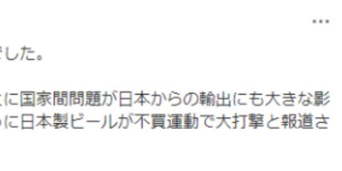 """日本出口韩国啤酒销量减少99.9% 日本网友""""炸锅""""了"""