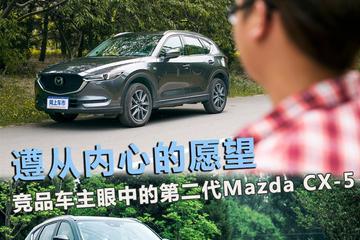 遵从内心的愿望  竞品车主眼中的第二代Mazda CX-5
