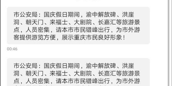 重庆甜美宠爱外地游客 当地居民魔性回应笑翻全网