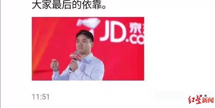 京东回应刘强东言论:和友人聊到去世员工有感而发