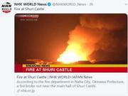 世界文化遗产冲绳首里城发生大火 正殿被烧毁