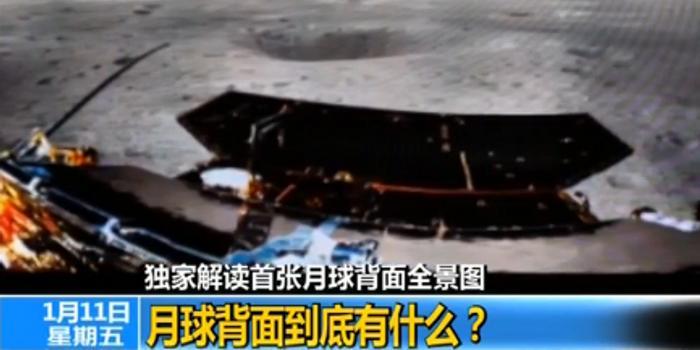 独家解读首张月球背面全景图 月球背面到底有什么