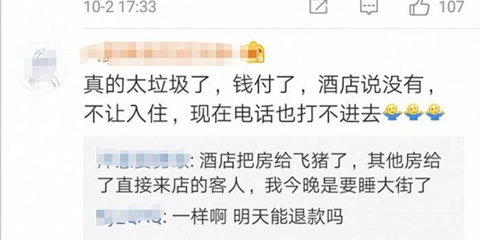 携程突发故障 大量用户称酒店扣款后订单无法确认