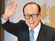 李嘉诚每天赚1500万港元 他如何打造万亿商业帝国?
