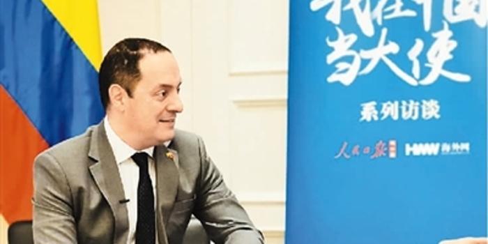 哥伦比亚驻华大使:中国是一个了不起的国家