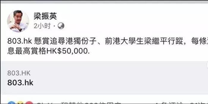 梁振英中秋加码悬赏抓此人:每条线索最高5万港币