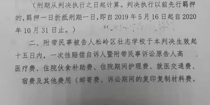 """""""8岁女童被教师殴打致精神残疾""""案重审开庭"""