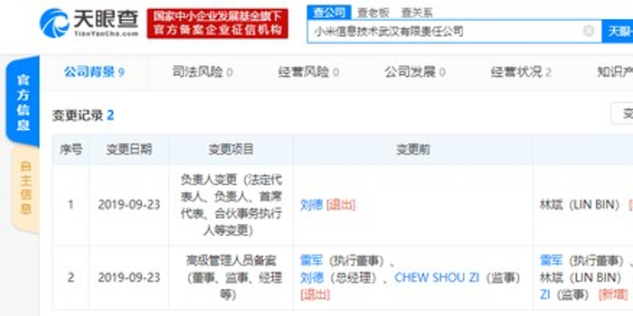 小米联合创始人刘德卸任武汉总经理 总裁林斌接任
