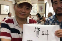 崔永元又开炮 陕北千亿矿权案卷宗离奇失踪