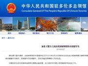 加拿大遭绑架中国留学生被找到 中领馆将跟踪进展