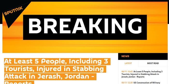 约旦发生持刀伤人事件 至少5人受伤包括3名游客