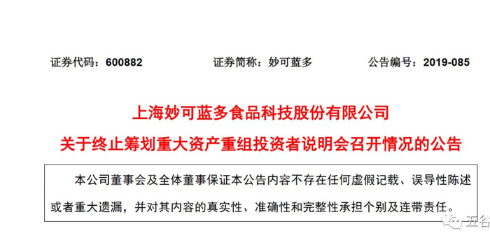 妙可蓝多四次定增无疾而终 董事长柴琇被批逆风行船