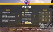 刺激战场京东电器QGC总决赛 冠军归属AGFOX
