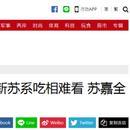 """民进党内斗?不满新苏系吃相难看 台""""立法院长""""主导造反"""