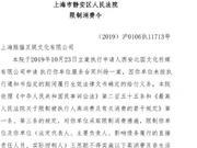 上海熊猫互娱及王思聪被静安法院发3条限制消费令
