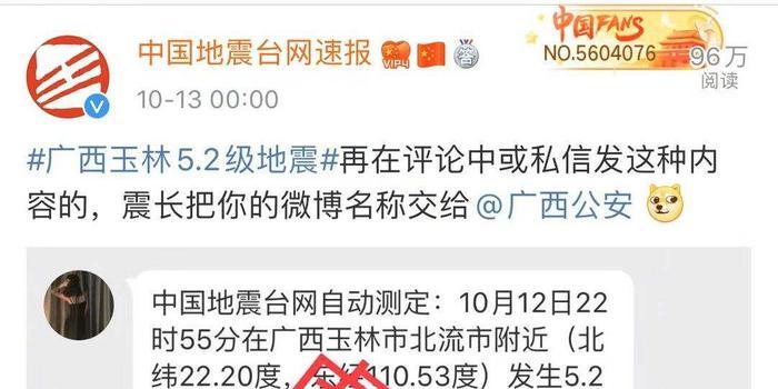 """网传广西玉林地震""""凌晨两点多余震"""" 官方辟谣"""