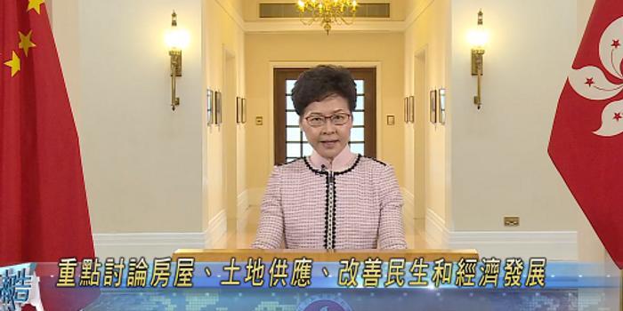 林郑月娥《施政报告》划重点 收回私地作公营房屋
