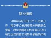 南京万达茂楼顶发现一具男尸 警方调查系触电身亡