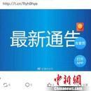 南京一醫院內木製構件脫落 致十餘名就診人員受傷