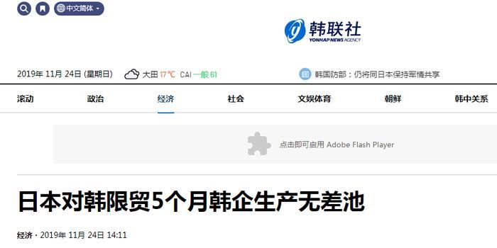 日本对韩国限制贸易5个月 韩国企业生产未出现差池