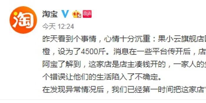 """淘宝回应""""26元买4500斤脐橙""""被薅羊毛:已保护店铺"""