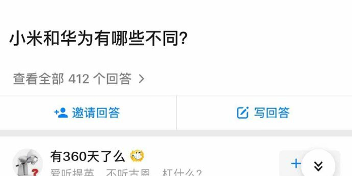 华为与小米有何不同,这位网友的评价一针见血