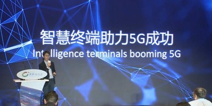 世界5G大会在京召开 vivo通信研究院院长发表演讲
