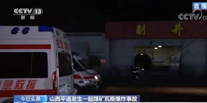 山西平遥煤矿瓦斯爆炸事故 造成15人遇难9人受伤