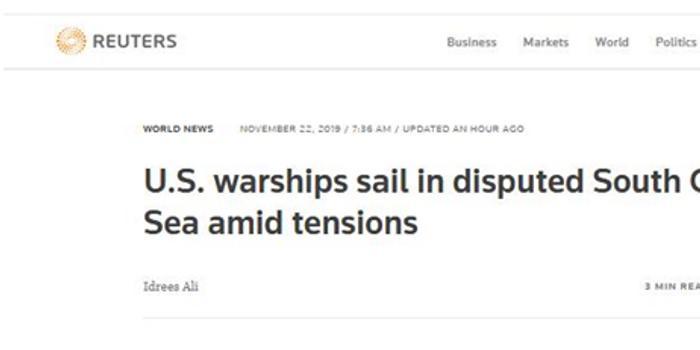 南部战区警告美国军舰闯南海岛礁:当心发生不测