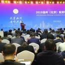 溫州在北京舉行投資說明會 85個項目總投資近3000億元
