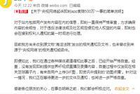 """即刻回应""""央视网络起诉索赔500万"""":将进一步严格自查"""