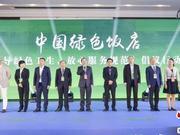 """中国饭店协会发出八点倡议:规范""""客房清扫""""是重点"""