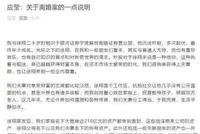 徐翔离婚闹剧刷屏  私募一哥妻子能分50亿吗?