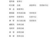 银联高层变动:原央行办公厅主任邵伏军担任党委书记