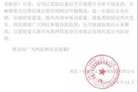 【第5次】天津网信办连夜约谈 视觉中国:自愿关闭网站整改