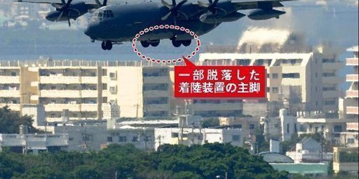 美军机零件又掉了 冲绳百姓:事故成常态会死人的